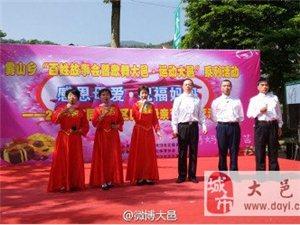 """我县两河口社区举行庆""""母亲节""""文艺演出"""