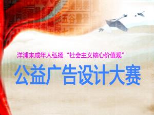 """洋浦未成年人弘扬""""社会主义核心价值观""""公益广告设计大赛"""