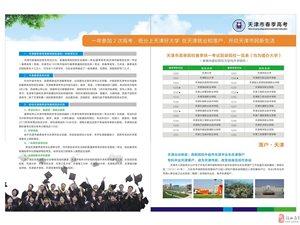 注册天津学籍,参加天津市春季高考