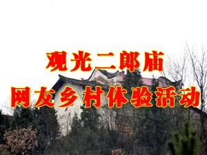 观光三台山二郎庙  体验美丽乡村风土人情