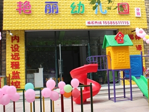 镇赉县艳丽幼儿园分园盛大开业,新学期开始,招生火热进行中!