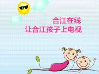 合江在线第三届亲子活动(陪你孩子快乐成长)