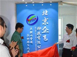 企飞点燃梦想卓越再创辉煌北京企飞科技有限公司启航仪式1