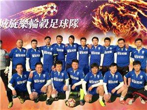 虞城足球队出征2015商丘市首届足球联赛暨加油中国冠军联赛