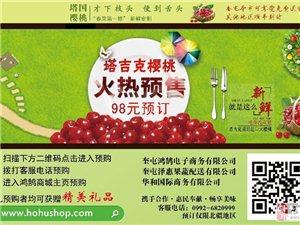 塔吉克斯坦进口樱桃  仅9.8每百克火热预售中 真正的进口水果