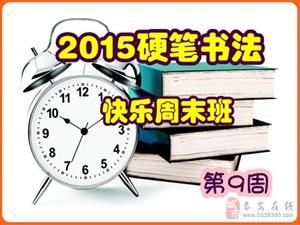 识字郎2015春季硬笔书法班课程攻略5月9日(第9周)