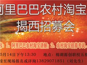 【通知】揭西县阿里巴巴农村淘宝合伙人招募考试