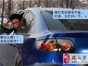 """老司机们,这些""""车灯暗语""""你懂几个?"""