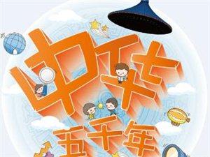 四川电视台《中华五千年》蓬溪县片区小演员选拔