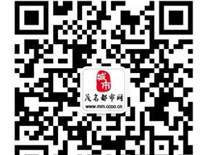 """欢迎大家关注""""茂名都市网""""官方微信公众帐号"""