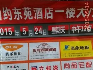 """""""5月24日""""买建材尽在永城【中国好家居联盟】"""