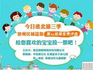"""今日淮北第三季""""徐州汉城温泉""""萌宝秀第25组评选"""
