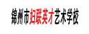 荆州市妇联英才艺术学校
