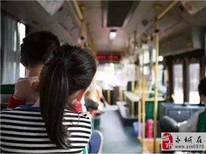 永城3路公交车上的姑娘回信了,她这样说的...