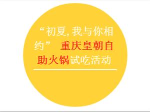 """【福利】小��е�你.你�е�嘴巴,�我��相�s""""重�c皇朝自助火�""""白吃白喝"""