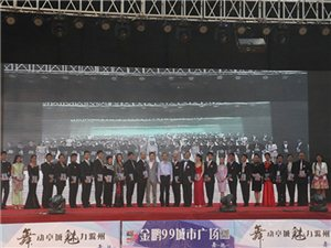 2015首届全国运动舞蹈大赛在滁举行