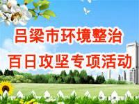 吕梁市城乡环境整治百日攻坚专项活动