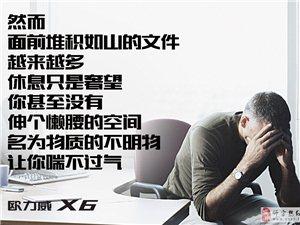 享受珠峰之旅,长安欧力威X6车主招募令