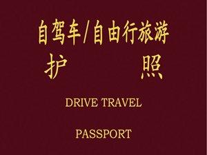 会员福利――全国景区免费游护照专题