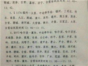 权威发布 | 澳门永利官网火车、汽车站车次最新调整