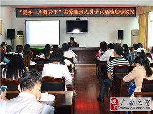 广安市开展关爱服刑在教人员未成年?#20248;?#20844;益活动