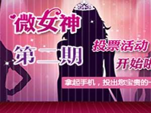 2015建��第二�谩蹲蠲牢⑴�神》第二期�W�j投票活�右呀Y束!!