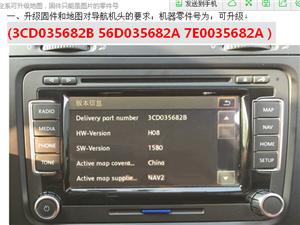 福利-大众系列RNS315 RNS510 原厂导航升级服务