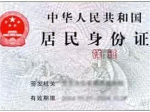绝对实用身份证怎么用最安全强烈推荐收藏