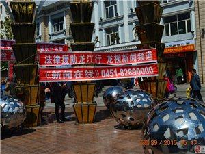5.17日法律援助龙江行团队来到铁力,为广大市民提供法律咨询服务