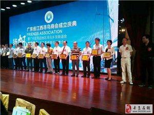 广东省江西寻乌商会隆重举行成立庆典活动暨在粤乡友联谊会