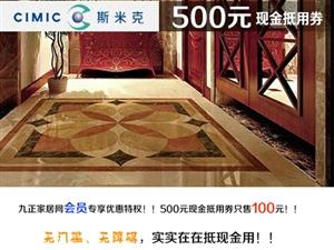全民优惠来袭,斯米克瓷砖500元现金抵用券,现仅售100元!
