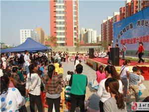 泰华丽景物业年年举办邻居节,今年过得幸福又快乐