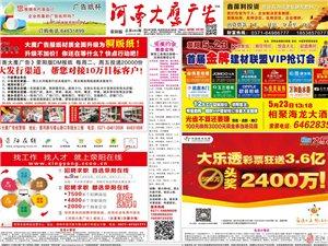 《河南大鹰广告》信息报 荥阳版 第485期