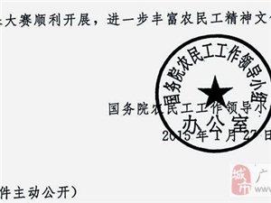 """《""""共圆中国梦""""农民工主题摄影大赛 征稿启事》"""