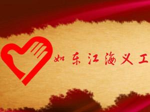 如东江海义工联合会
