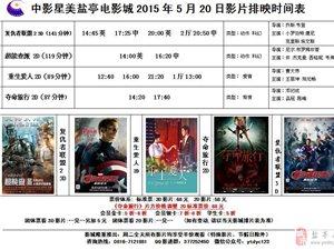 盐亭电影城5月20日排片表