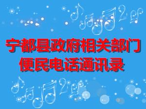 宁都县政府部门便民电话通讯录