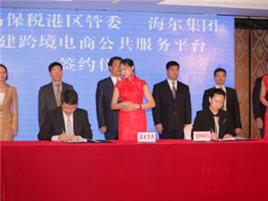 海尔集团和青岛保税港区签订协议 B2B跨境电商进入平台化时代