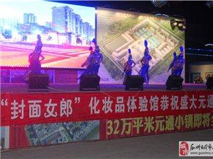 瓜州元通广场音乐喷泉盛大开幕,酒嘉演绎团体助阵