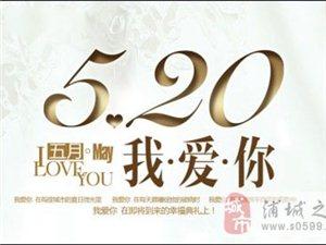 【法律知识】520领结婚证程序