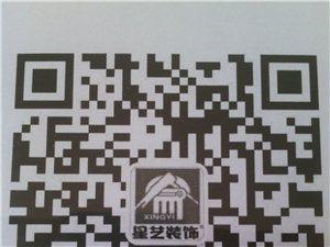 【忠县星艺装饰】广东星艺装饰公司专注装修行业24年,中国装修业的领头者