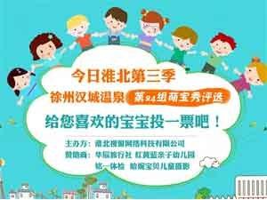 """淮北视窗第三季""""徐州汉城温泉""""萌宝秀第26组评选"""