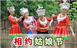 中国澳门新葡京官网苗族四月八姑娘节