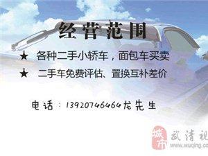 武清二手��I�u,置�Q13920746464
