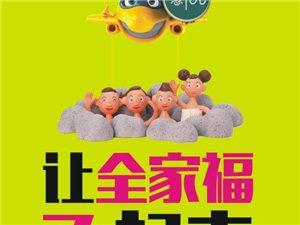大内江的朋友们看过来,最新创意互动活动――让全家福飞起来