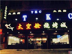宾阳首家:太空舱烧烤城5月25日盛大试业!!!