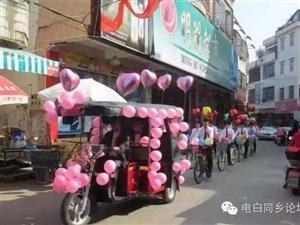 电白后生仔另类结婚,坐单车结婚一样幸福!