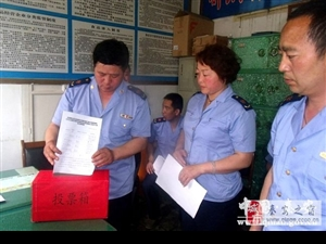 秦安县何川工业园工商所党支部召开支部委员公推大会