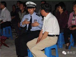 青州交警�e�O�_展交通安全�影�M�r村巡演活��