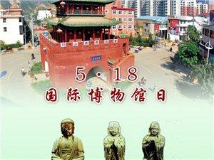 """隰县博物馆开展""""国际博物馆日""""宣传活动"""